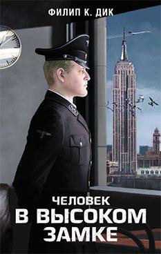 Филип Киндред Дик - Человек в Высоком замке